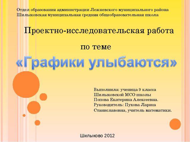 Отдел образования администрации Лежневского муниципального района Шилыковская...