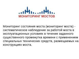 Мониторинг состояния моста (мониторинг моста) - систематическое наблюдение за