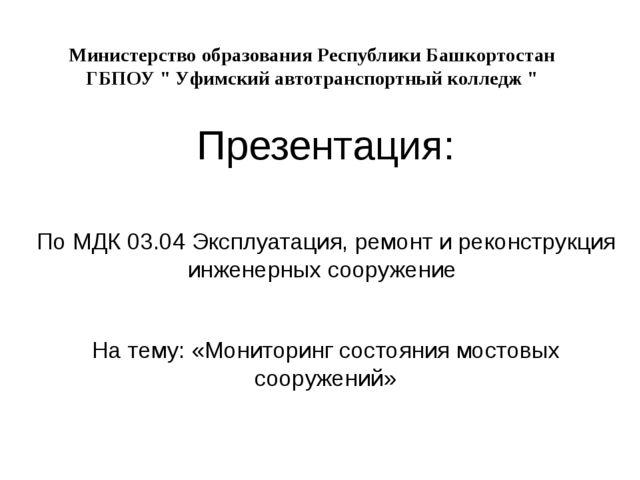 """Министерство образования Республики Башкортостан ГБПОУ """" Уфимский автотранспо..."""