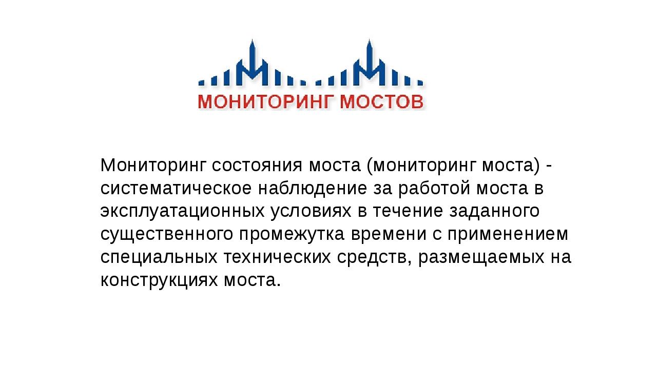 Мониторинг состояния моста (мониторинг моста) - систематическое наблюдение за...