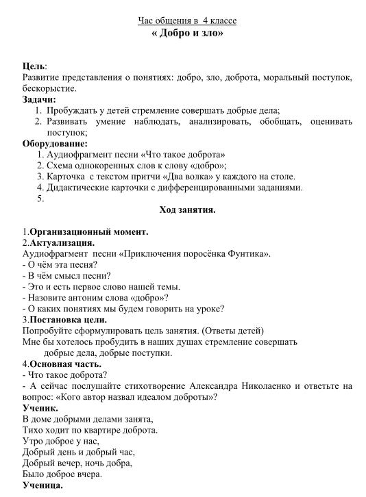 Русский язык 4 класс к тайнам нашего языка сделанная домашняя работа