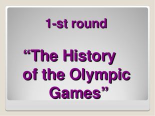 """1-st round """"The History of the Olympic Games"""""""