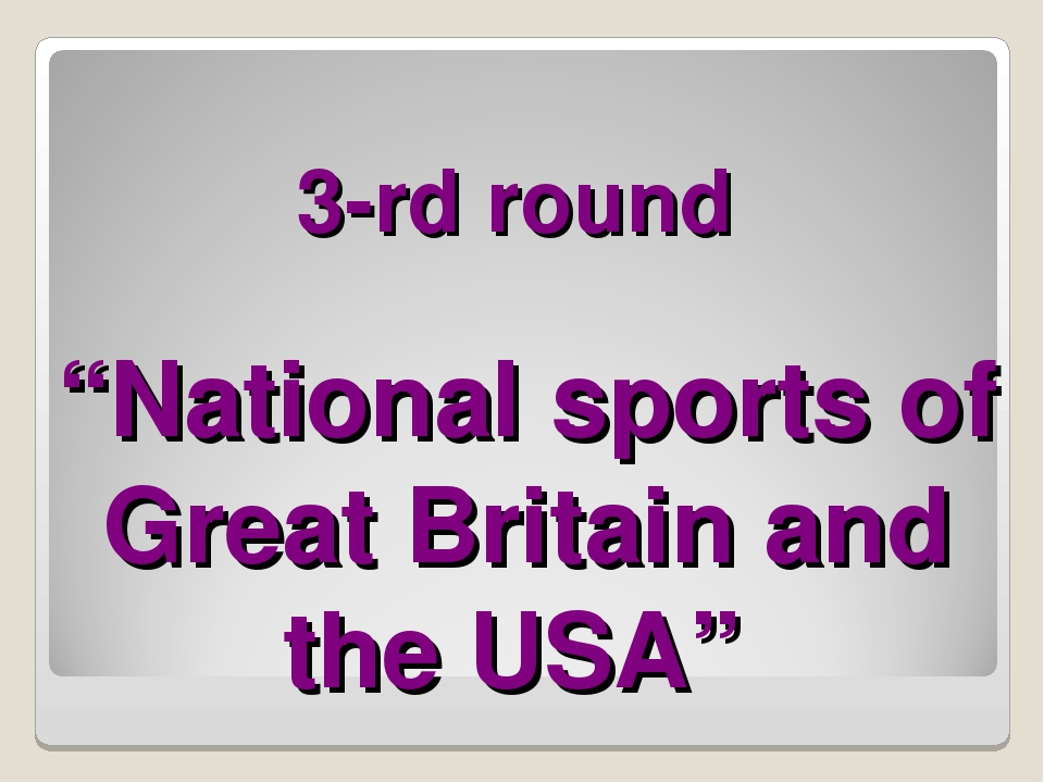 """3-rd round """"National sports of Great Britain and the USA"""""""