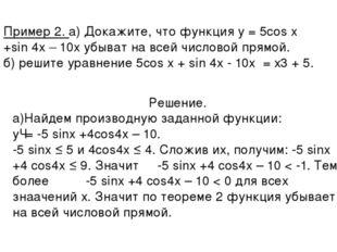 Пример 2. а) Докажите, что функция у = 5cos x +sin 4x – 10x убыват на всей чи
