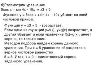 б)Рассмотрим уравнение 5cos x + sin 4x - 10x = х3 + 5. Функция у = 5cos x +si