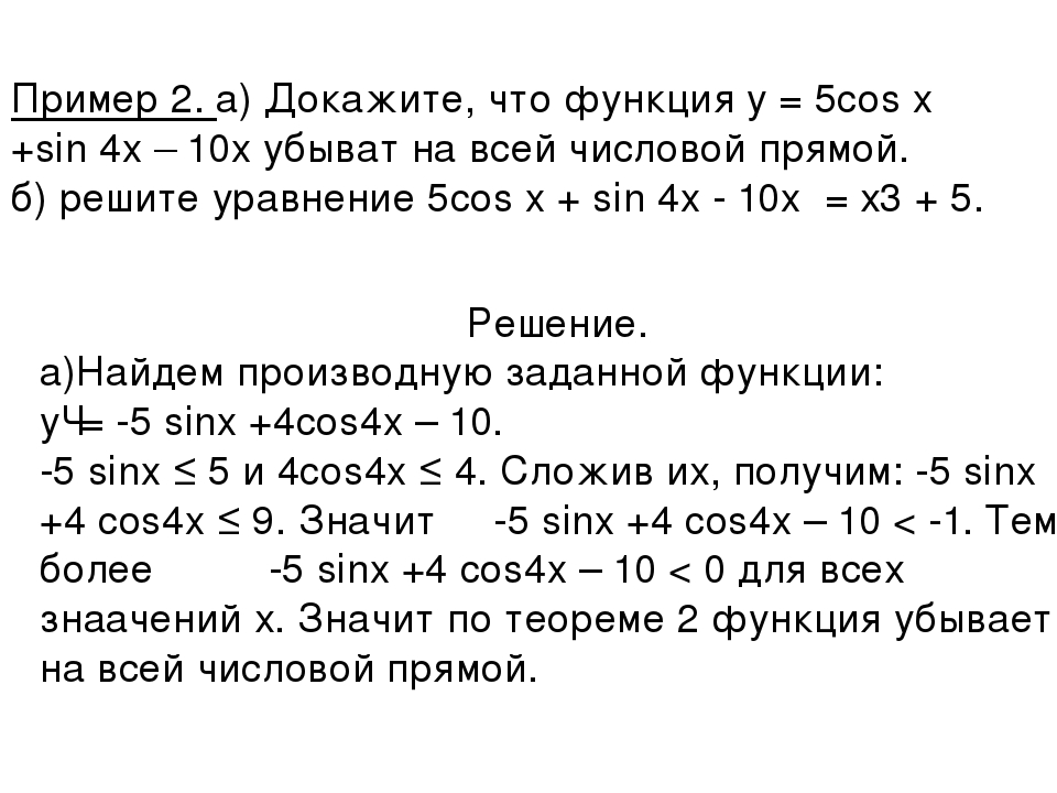 Пример 2. а) Докажите, что функция у = 5cos x +sin 4x – 10x убыват на всей чи...