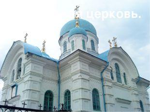 Никольская церковь.