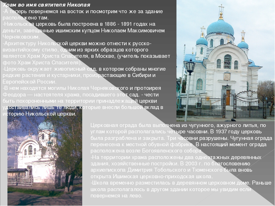 Храм во имя святителя Николая -А теперь повернемся на восток и посмотрим что...