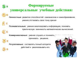 Формируемые универсальные учебные действия: Личностные: развитие способностей