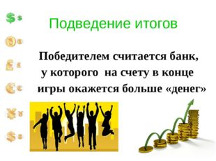 Подведение итогов Победителем считается банк, у которого на счету в конце игр