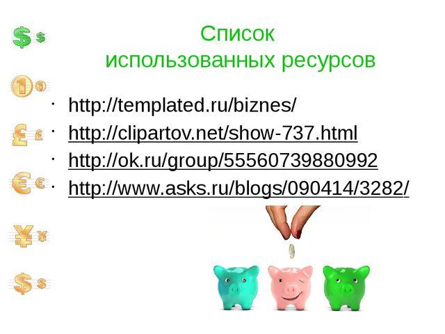Список использованных ресурсов http://templated.ru/biznes/ http://clipartov.n...