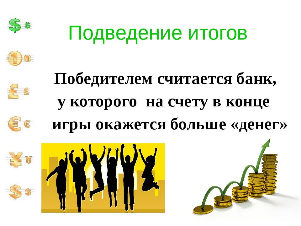 Подведение итогов Победителем считается банк, у которого на счету в конце игр...