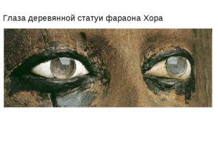 Глаза деревянной статуи фараона Хора