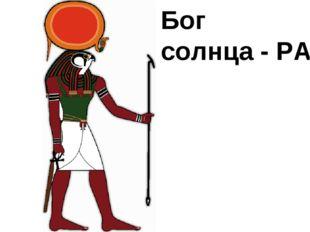 Бог солнца - РА