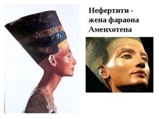 Нефертити - жена фараона Аменхотепа