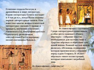 Из «Книги мёртвых»: Суд Осириса. Среди литературных памятников особое место з