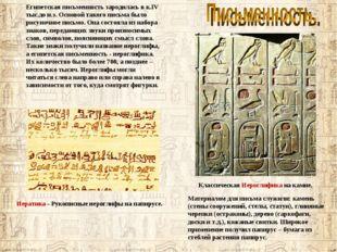 Египетская письменность зародилась в к.IV тыс.до н.э. Основой такого письма б