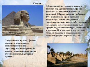 Сфинкс Обращенный задумчивым лицом к востоку, перед пирамидой Хефрена возлежи