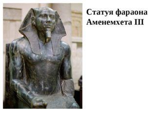 Статуя фараона Аменемхета III