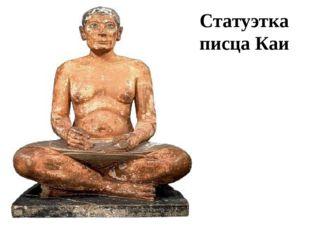 Статуэтка писца Каи