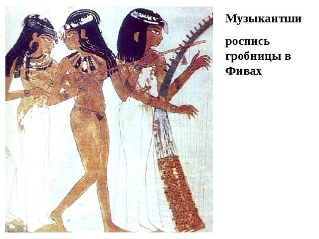 Музыкантши роспись гробницы в Фивах