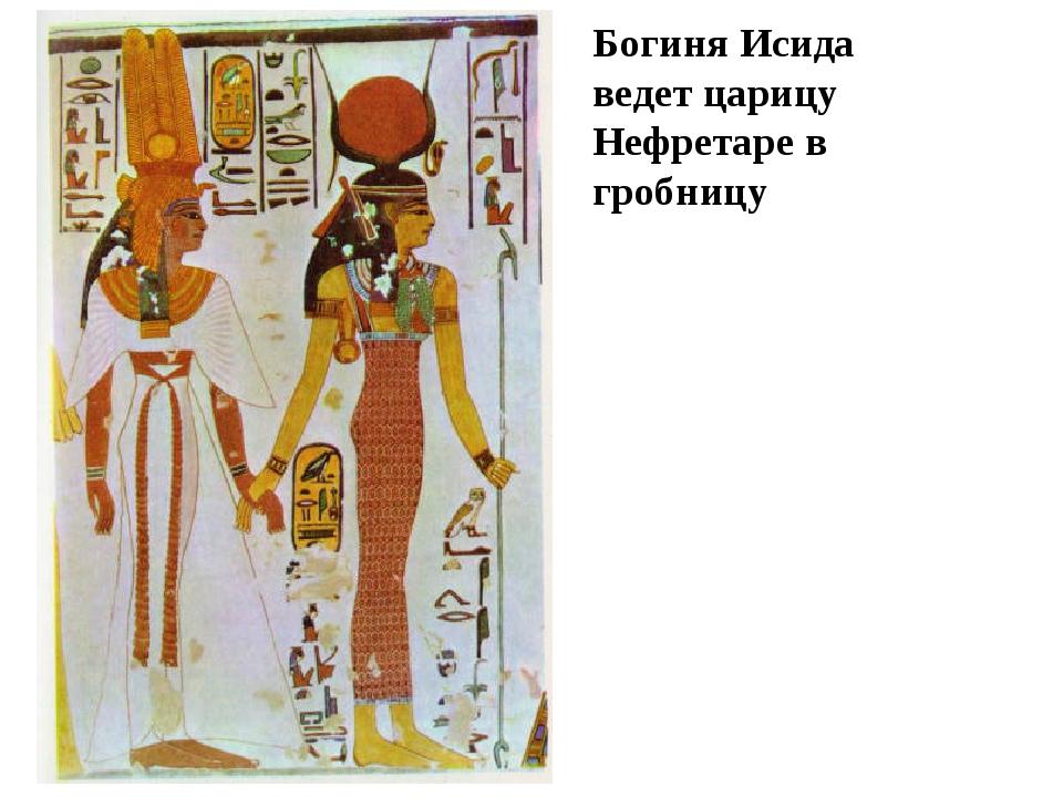 Богиня Исида ведет царицу Нефретаре в гробницу