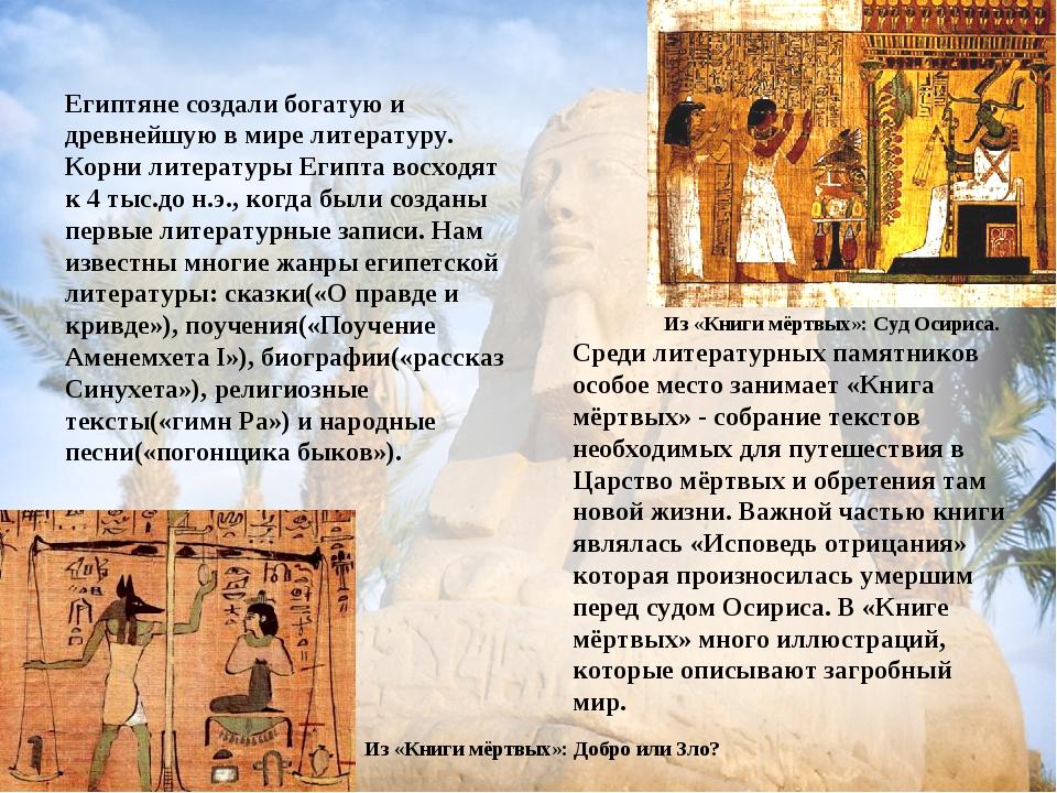 Из «Книги мёртвых»: Суд Осириса. Среди литературных памятников особое место з...