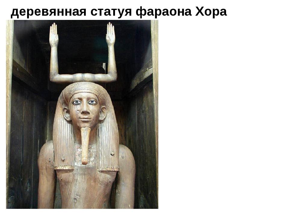 деревянная статуя фараона Хора