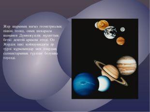 Жер шарының нағыз геометриалық пішіні геоид, оның шекарасы шамамен Дүниежүзіл