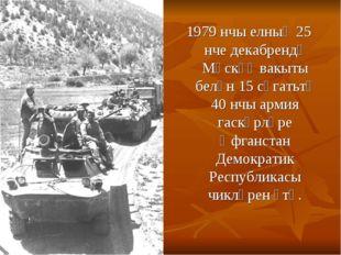 1979 нчы елның 25 нче декабрендә Мәскәү вакыты белән 15 сәгатьтә 40 нчы армия