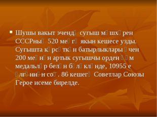 Шушы вакыт эчендә сугыш мәшхәрен СССРның 520 меңгә якын кешесе узды. Сугышта