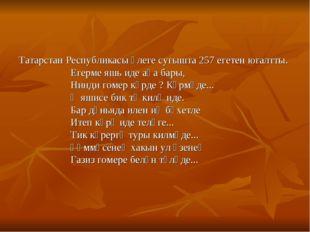 Татарстан Республикасы әлеге сугышта 257 егетен югалтты. Егерме яшь иде аңа б