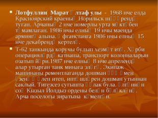 Лотфуллин Марат Әлтаф улы - 1968 нче елда Красноярский краеның Норильск шәһәр