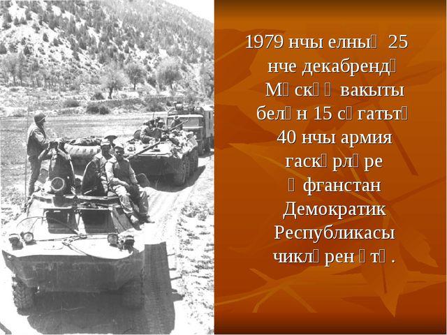 1979 нчы елның 25 нче декабрендә Мәскәү вакыты белән 15 сәгатьтә 40 нчы армия...