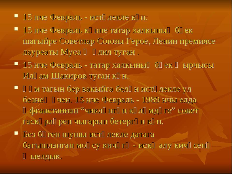 15 нче Февраль - истәлекле көн. 15 нче Февраль көнне татар халкының бөек шагы...
