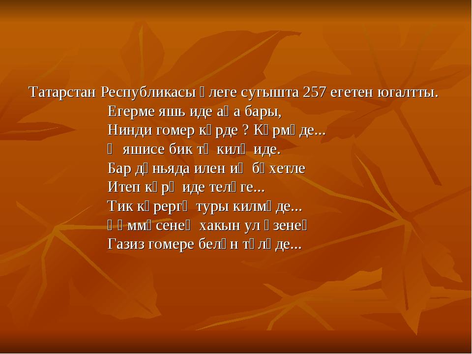 Татарстан Республикасы әлеге сугышта 257 егетен югалтты. Егерме яшь иде аңа б...