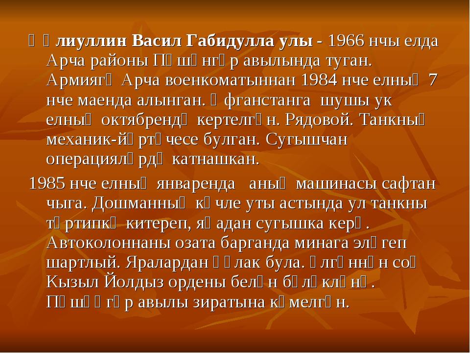 Әһлиуллин Васил Габидулла улы - 1966 нчы елда Арча районы Пөшәнгәр авылында т...