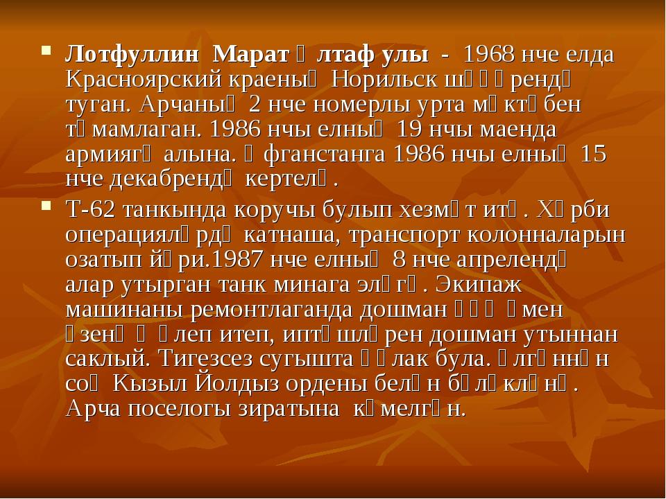 Лотфуллин Марат Әлтаф улы - 1968 нче елда Красноярский краеның Норильск шәһәр...