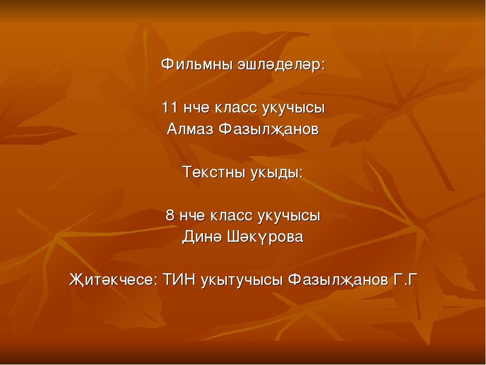 Фильмны эшләделәр: 11 нче класс укучысы Алмаз Фазылҗанов Текстны укыды: 8 нче...