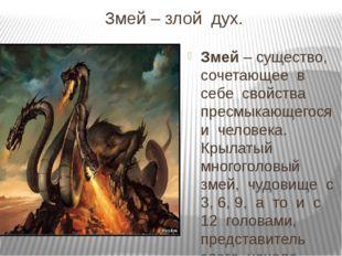 Змей – злой  дух. Змей – существо,  сочетающее  в  себе  свойства  пресмыкаю