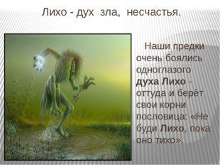 Лихо - дух  зла,  несчастья.    Наши предки очень боялись одноглазого духа Л