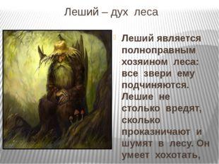 Леший – дух  леса Леший является  полноправным  хозяином  леса:  все  звери