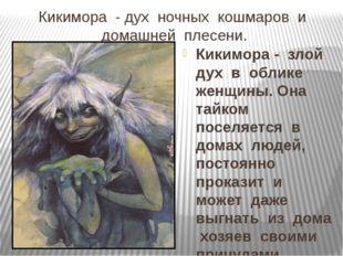 Кикимора  - дух  ночных  кошмаров  и  домашней  плесени. Кикимора -  злой  д