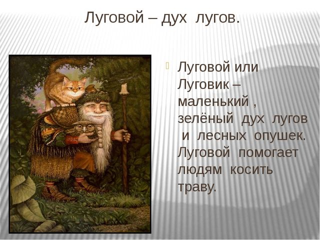 Луговой – дух  лугов. Луговой или  Луговик – маленький ,  зелёный  дух  луго...