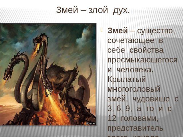 Змей – злой  дух. Змей – существо,  сочетающее  в  себе  свойства  пресмыкаю...