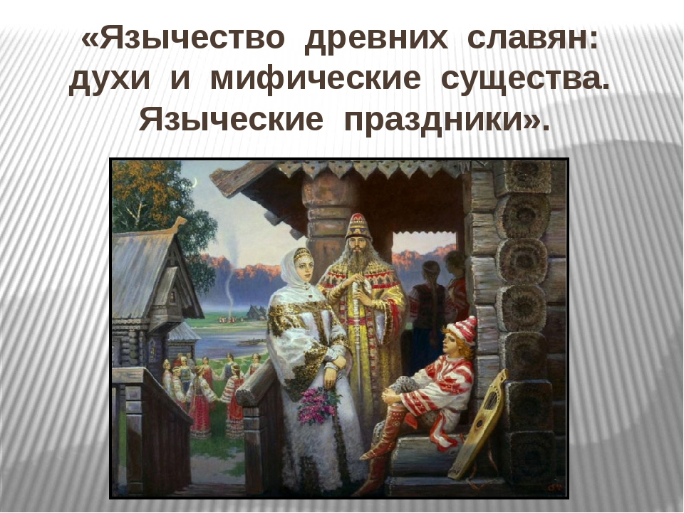 «Язычество  древних  славян:  духи  и  мифические  существа.  Языческие  праз...