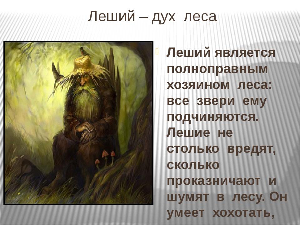 Леший – дух  леса Леший является  полноправным  хозяином  леса:  все  звери...