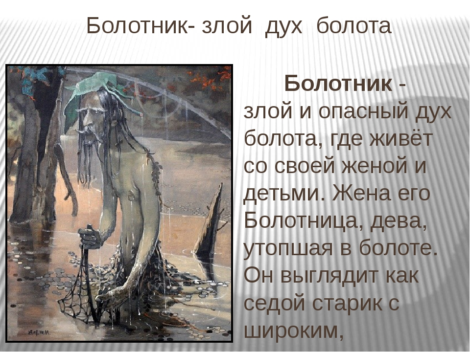 Болотник- злой  дух  болота        Болотник - злой и опасный дух болота, где...