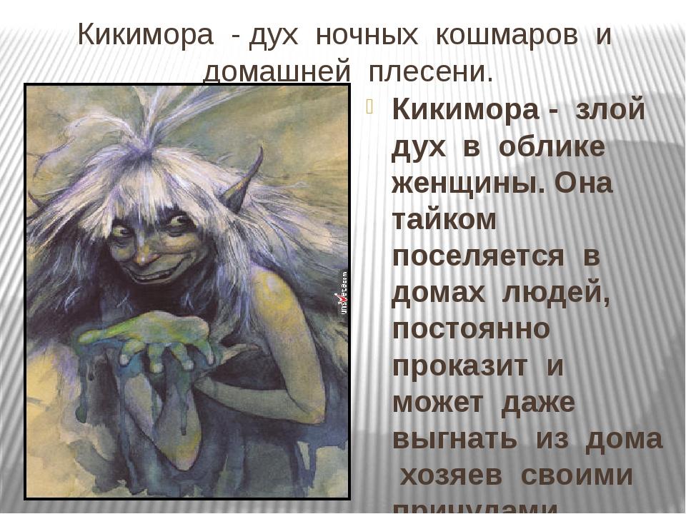 Кикимора  - дух  ночных  кошмаров  и  домашней  плесени. Кикимора -  злой  д...