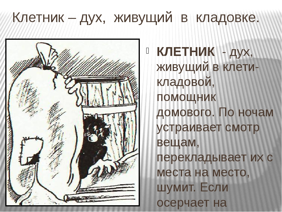 Клетник – дух,  живущий  в  кладовке. КЛЕТНИК  - дух, живущий в клети-кладов...